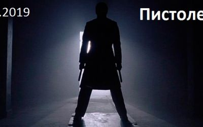 Пистолетка 21.02.2019 (четверг) в тире на Волгоградской.