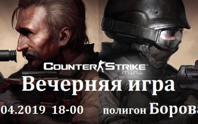 Вечерняя игра. 18.04.2019(четверг) 18-00
