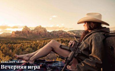 """Вечерняя игра. 25.04.2019(четверг) 18-00 Полигон """"Боровая"""""""